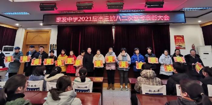 芜湖县第二中学校长_2021届高三皖八二次联考表彰大会 - 今日南陵